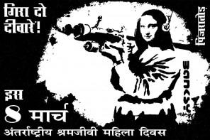 Pinjra Tod IWD Facebook poster