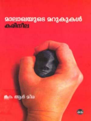Malakhayude Marukukal Karineela