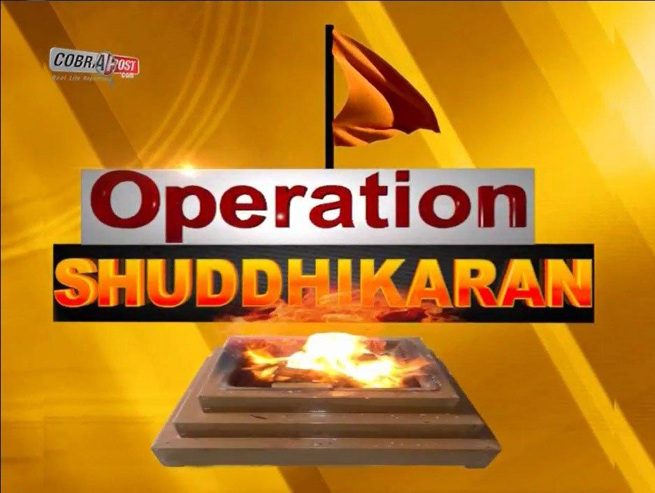 operation_shudhikaran_imp